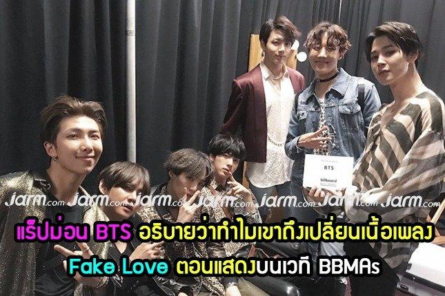 แร็ปม่อน BTS อธิบายว่าทำไมเขาถึงเปลี่ยนเนื้อเพลง Fake Love ตอนแสดงบนเวที BBMAs