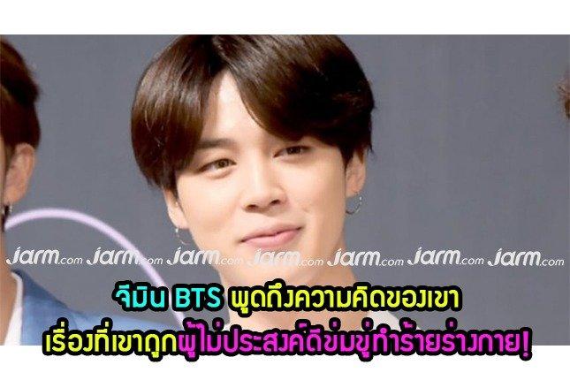 จีมิน BTS พูดถึงความคิดของเขา เกี่ยวกับเรื่องที่เขาถูกผู้ไม่ประสงค์ดีข่มขู่ทำร้ายร่างกาย!