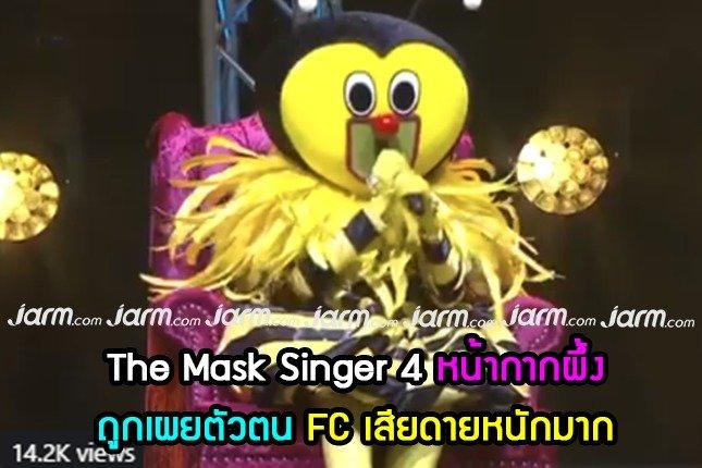 The Mask Singer 4 รอบชิงแชมป์ หน้ากากผึ้ง ตกรอบ ถูกเผยตัวตนกลางรายการ FC เสียดายหนักมาก