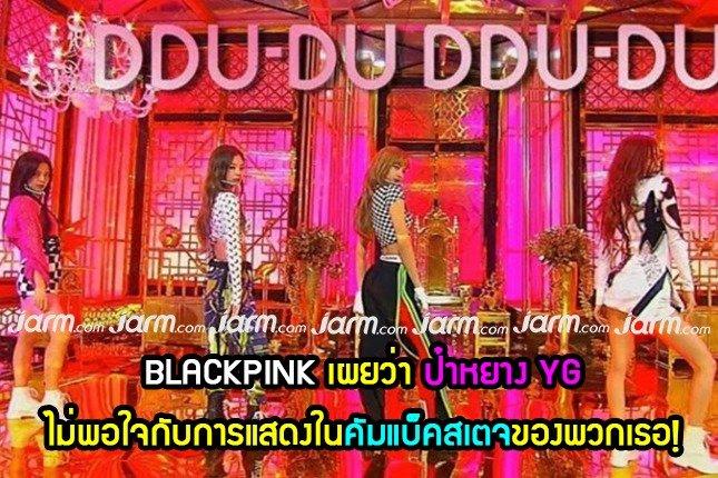 BLACKPINK เผยว่า ป๋าหยาง YG ไม่พอใจกับการแสดงในคัมแบ็คสเตจของพวกเธอ!