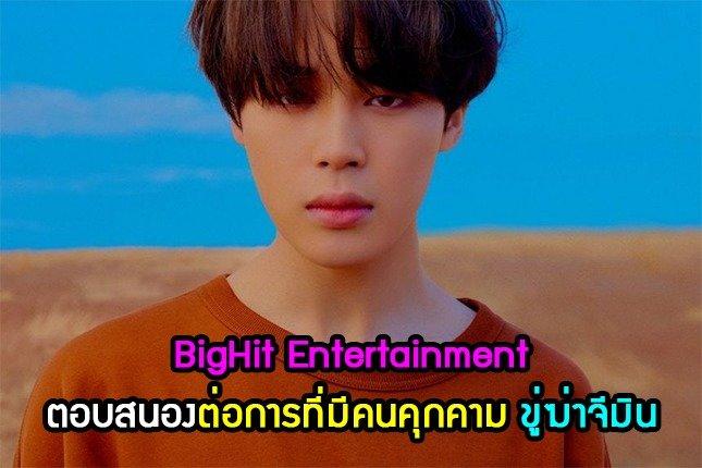 BigHit Entertainment ตอบสนองต่อการที่มีคนคุกคามขู่ฆ่าจีมิน BTS