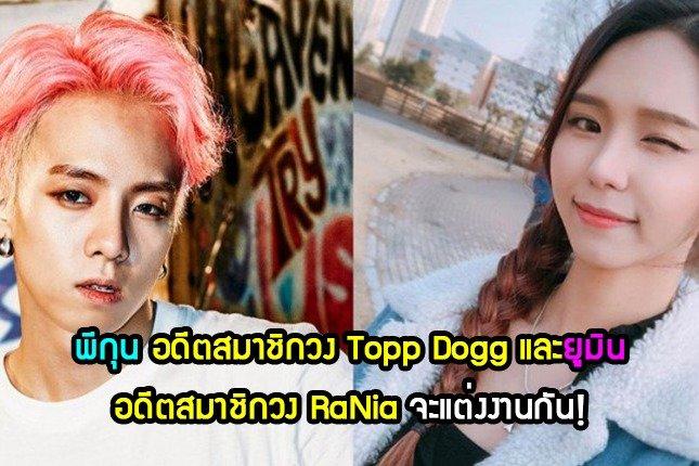 พีกุน อดีตสมาชิกวง Topp Dogg และยูมิน อดีตสมาชิกวง RaNia จะแต่งงานกัน!