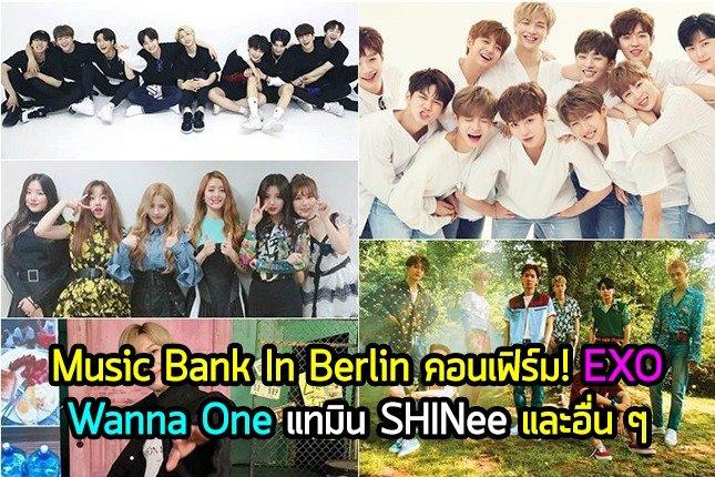 Music Bank In Berlin คอนเฟิร์ม! EXO Wanna One แทมิน SHINee และอื่น ๆ เข้าร่วมแน่นอน