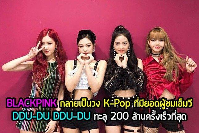 BLACKPINK กลายเป็นวง K-Pop ที่มียอดผู้ชมเอ็มวี DDU-DU DDU-DU ทะลุ 200 ล้าน