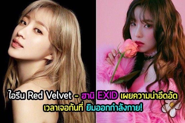 ไอรีน Red Velvet ฮานิ EXID เผยความน่าอึดอัดระหว่างทั้งคู่เวลาเจอกันที่ยิมออกกำลังกาย!