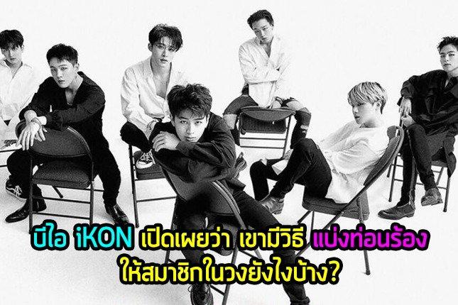 บีไอ iKON เปิดเผยว่าเขามีวิธีแบ่งท่อนร้องให้สมาชิกในวงยังไงบ้าง?!