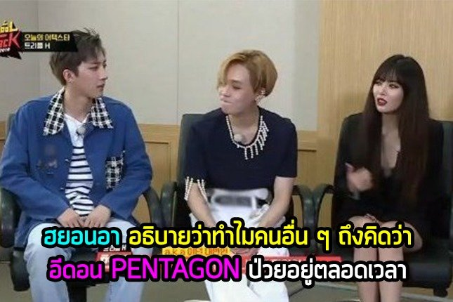 ฮยอนอา อธิบายว่าทำไมคนอื่น ๆ ถึงคิดว่าอีดอน PENTAGON ป่วยอยู่ตลอดเวลา