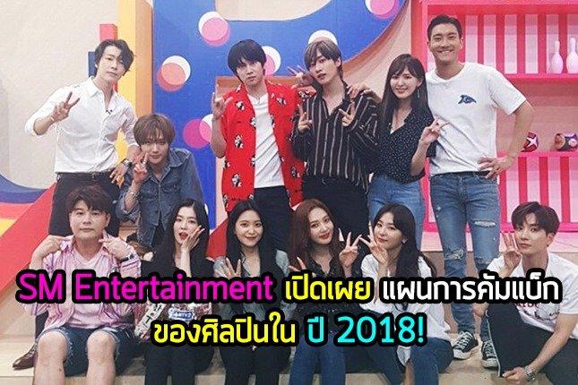SM Entertainment เปิดเผยแผนการคัมแบ็กของศิลปินในปี 2018!