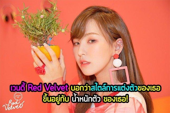 เวนดี้ Red Velvet บอกว่าสไตล์การแต่งตัวของเธอขึ้นอยู่กับน้ำหนักตัวของเธอ!