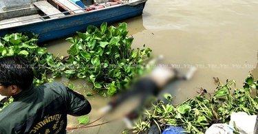 พบศพ เจ้าหน้าที่รัฐสภา ลอยขึ้นอืดผิวหนังเปื่อยยุ่ย ในแม่น้ำเจ้าพระยา