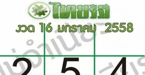 หวยไทยรัฐ16/01/57 เลขเด็ดหวยไทยรัฐ งวดล่าสุด