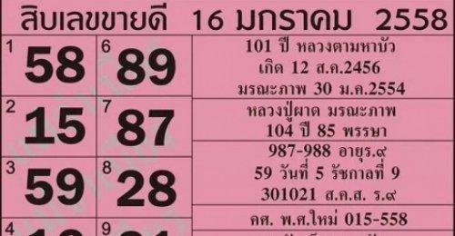 หวยแม่จําเนียร16/01/57 หวยแม่จําเนียร งวดล่าสุด