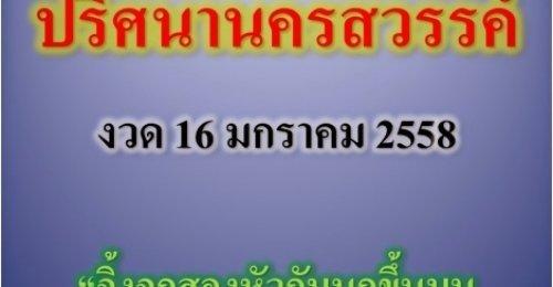 ปริศนานครสวรรค์16/01/57 หวยปริศนานครสวรรค์