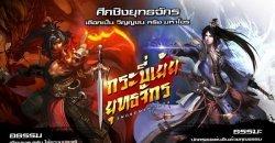 Swordsman Saga Online เตรียมเปิด Close Beta 9 มิถุนายน 2558