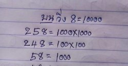 หวยชุดเลขเด็ด หนุ่มเลย 16/08/2558 ชุดเลขเด็ด หนุ่มเลย