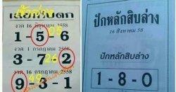 หวยเลขเก็บตก ปักหลักสิบล่าง 16/08/2558 เลขเก็บตก ปักหลักสิบล่าง