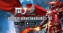 MU Online เกมส์บนมือถือเซิร์ฟไทย เตรียมเปิดเซิร์ฟ 1 กันยายน นี้แน่นอน