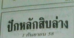 หวยปักหลักสิบล่าง 01/09/2558 ปักหลักสิบล่าง