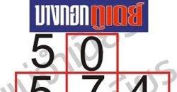 หวยบางกอกทูเดย์ 01/09/2558 บางกอกทูเดย์