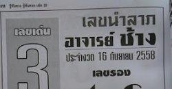 หวยอาจารย์ช้าง 16/09/2558 อาจารย์ช้าง