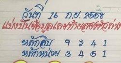 หวยสายธาร สายสุพรรณ 16/09/2558 สายธาร สายสุพรรณ