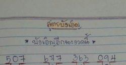 หวยสูตรบังเอิญ 16/09/2558 สูตรบังเอิญ