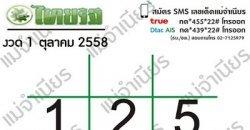 หวยไทยรัฐ 01/10/2558 ไทยรัฐ