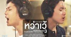 หว่าเว้  (Cover Version) HORMONES 3 THE FINAL SEASON รีเมคใหม่ฟังกันยัง