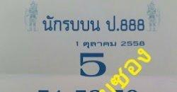 หวยนักรบบน-ล่าง 01/10/2558 นักรบบน-ล่าง