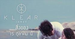 TEASER MV สิ่งของ เพลงใหม่ KLEAR รับชมพร้อมกัน 15.10.15