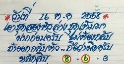 หวยสายธาร สายสุพรรณ 16/10/2558 สายธาร สายสุพรรณ