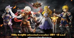 Holy Knight เปิด OBT 13 ต.ค.นี้ พร้อมเวอร์ชั่นภาษาไทยเต็มรูปแบบ