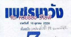 หวยเพชรนาวัง 16/10/2558 เพชรนาวัง
