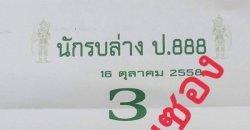 หวยนักรบล่าง ป.888 16/10/2558 นักรบล่าง ป.888
