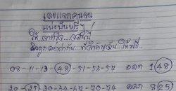 หวยเลขแจกคนจน 16/10/2558 เลขแจกคนจน