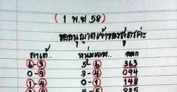 หวยสูตรหวยเด็ด 01/11/2558 สูตรหวยเด็ด