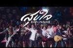 สุขใจ เพลงใหม่ เบิร์ด ธงไชย Feat. PARADOX เพลงจังหวะสนุก สร้างความสุขให้กับทุกคน