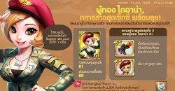 LINE เกมเศรษฐี เปิดตัวละครใหม่ ผู้กอง ไดอาน่า ทหารสาวสุดเซ็กซี่