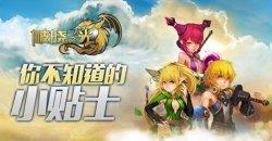 Dragon Nest: Warrior's Dawn เตรียมลงเป็น เกมมือถือ CBT 15 ธ.ค.นี้