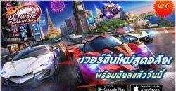 ULTIMATE RACING ซิ่งสุดขั้ว เกมเเข่งรถบนมือถือ เล่นบนระบบ iOS ได้เเล้วโหลดด่วน
