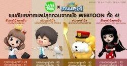 LINE เกมเศรษฐี อัพเดตใหม่ 4 ตัวละครใหม่จาก Webtoon