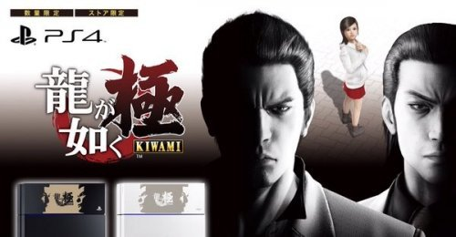 Sony ประกาศปล่อยเครื่อง PlayStation 4 ลาย Ryu ga Gotoku Kiwami