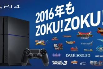 Sony เผยคลิปเกม PS4 ใหม่ล่าสุดที่จะวางจำหน่ายในญี่ปุ่นช่วงมกราคมถึงมีนาคมปี 2016