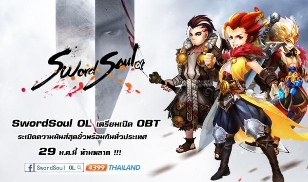 SwordSoul OL เกมส์มือถือเเนว ARPG  แฟนตาซีสุดมันส์ปล่อยดาวน์โหลด 29 มกราคมนี้