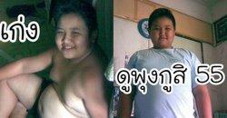 เด็กชายอ้วนดำตัดสินใจเปลี่ยนตัวเองจนกลายเป็นนางฟ้า เผยเคล็ดลับถอดรูปโดยวิธีง่ายๆโอ้โหแทบไม่น่าเชื่อ!