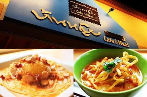 บ้านหญิง ร้านอาหารไทยที่มีตำนานมามากกว่า 10 ปี !!