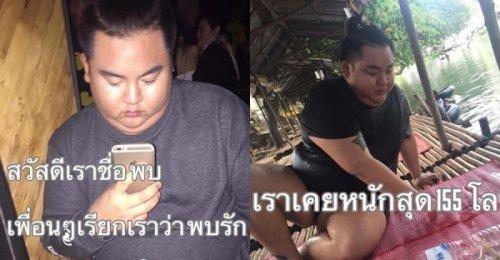 หนุ่มอ้วนน้ำหนัก 155 กิโลกรัม เปลี่ยนแปลงตัวเองจนผอมหล่อ จะเปลี่ยนไปขนาดไหนต้องดู!!