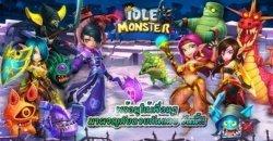 Idle Monster เกมมือถือ RPG มาใหม่ พร้อมกองกำลังมอนสเตอร์สุดน่ารัก ดาวน์โหลดได้แล้ววันนี้