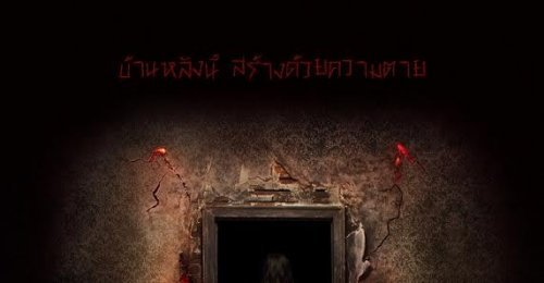 หนัง Abattoir บ้านกักผี