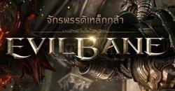 EvilBane เปิดตัว โหมดผจญภัย ซีซั่น 3